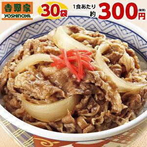 1食あたり約300円(税抜) 吉野家牛丼の具30袋 送料無料 牛丼の具 冷凍 人気【2週間前後にお届け】