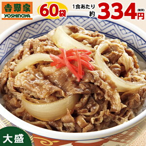 1食あたり約334円(税抜) 吉野家 大盛牛丼の具60袋 冷凍 送料無料 人気【2週間前後にお届け】