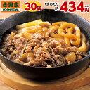 1食あたり約434円 吉野家 牛すき30袋 冷凍牛すき