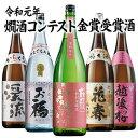 令和元年燗酒コンテスト金賞受賞酒一升瓶5本組【2週間前後にお届け】