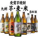 九州8酒蔵の受賞芋・麦・米焼酎 飲みくらべ 8本組