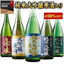 日本酒 特割 地酒蔵の 5種 飲み比べセット 一升瓶 5本組 京姫酒造 56%OFF 1800ml 2021 プレゼント ギフト お歳暮 お酒…