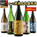 日本酒 純米大吟醸酒 特割 越乃五蔵 純米大吟醸 原酒 飲み比べセット 一升瓶 5本組 約50%OFF 1800ml 2020 プレゼント …