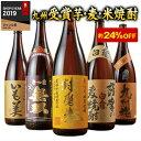 焼酎 芋焼酎 九州 5酒蔵 の 受賞芋・麦・米焼酎 飲み比べセット 一升瓶 5本組 1800ml 約24%オフ 2020 プレゼント ギフ…