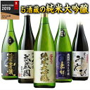 日本酒 純米大吟醸酒 日本酒 純米大吟醸酒 飲み比べセット 1800ml 5本 甘口 辛口 2020 プレゼント ギフト お酒 送料無…