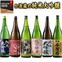 日本酒 純米大吟醸酒 特割 越乃 六蔵 純米大吟醸 一升瓶 6本組 1800ml 2021 プレゼント ギフト お歳暮 酒 飲み比べ セ…