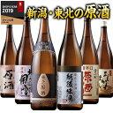 日本酒 特割 本場 新潟・東北の原酒 原酒 飲みくらべ 一升瓶 6本組 約35%OFF 1800ml 父の日 2020 プレゼント ギフト …