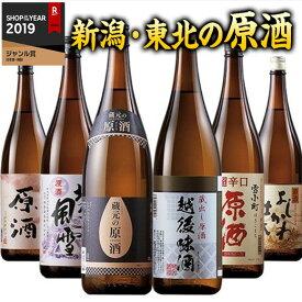 特割!本場新潟・東北の原酒飲みくらべ一升瓶6本組【約35%OFF!!】