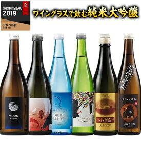 ワイングラスで飲む純米大吟醸6蔵 日本酒飲みくらべセット 純米大吟醸 送料無料 お酒 日本酒 飲み比べ【2週間前後にお届け】