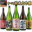 日本酒 純米大吟醸酒 飲み比べセット 1800ml 5本 52%OFF 越乃五蔵純米大吟醸一升瓶5本組 2021 プレゼント ギフト お酒…