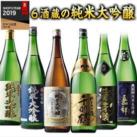 純米大吟醸 日本酒 驚きの約53%OFF! 特割!6酒蔵の純米大吟醸飲みくらべ一升瓶6本組【第2弾】【2週間前後にお届け】