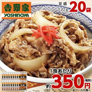 1食あたり約350円(税別) 吉野家 冷凍牛丼の具 20袋 120g×20袋【7560円(税込)以上で送料無料】