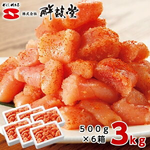 無着色博多辛子明太子切れ子3kg 【7560円以上で送料無料】
