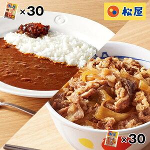 松屋 カレ ギュウ セット カレー 牛丼 60袋 食品 冷凍食品 おかず【7560円(税込)以上で送料無料】