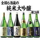 日本酒 純米大吟醸酒 特割 6酒蔵 純米大吟醸 飲み比べセット 一升瓶 6本組 1800ml 第3弾 53%オフ 【7560円(税込)以上で送料無料】