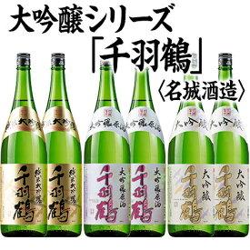 日本酒 純米大吟醸酒 大吟醸 特割 地酒蔵の 大吟醸 飲み比べセット 一升瓶 6本組【名城酒造】 約56%OFF【7560円以上で送料無料】