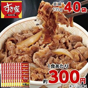 すき家 牛丼 の具 冷凍 惣菜 お弁当 40パック 1食あたり 300円【7560円以上で送料無料】