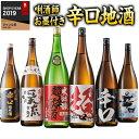 日本酒 大吟醸酒 純米酒 普通酒 利酒師が選ぶ 辛口 地酒 飲み比べセット 一升瓶 1800ml 6本組 2020 プレゼント ギフト…