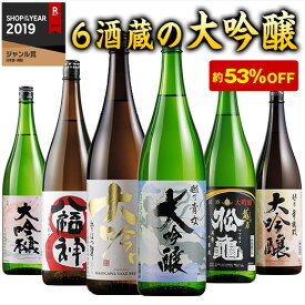 特割!越乃六蔵大吟醸飲みくらべ一升瓶6本組【約53%OFF!】