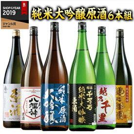 日本酒 純米大吟醸酒 特割 越乃六蔵 純米大吟醸 原酒 飲み比べセット一升瓶 6本組 52%オフ 1800ml 2020 プレゼント ギフト お酒 送料無料