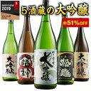 日本酒 大吟醸酒 特割 越乃五蔵 大吟醸 飲み比べセット 一升瓶 5本組 第2弾 51%OFF 18...