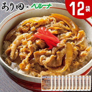 あり田 牛丼 の具 冷凍 惣菜 お弁当 まごころ 牛丼の具 12袋【7560円以上で送料無料】