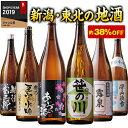 日本酒 普通酒 本場 新潟 東北 地酒 飲み比べセット 一升瓶 6本組 1800ml 第2弾 38%オフ 【7560円(税込)以上で送料無…
