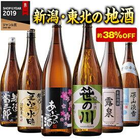 日本酒 普通酒 本場 新潟 東北 地酒 飲み比べセット 一升瓶 6本組 1800ml 第2弾 約38%オフ 【7560円以上で送料無料】
