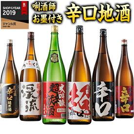 日本酒 純米酒 本醸造酒 普通酒 利酒師が選ぶ 辛口 地酒 飲み比べセット 一升瓶 6本組 1800ml 第2弾 【7560円以上で送料無料】