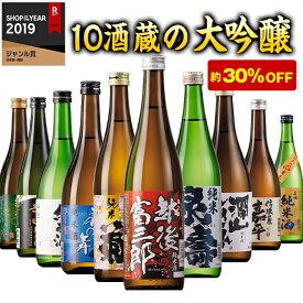 日本酒 純米酒 特割 全国 10酒蔵 純米酒 飲み比べセット 10本組 720ml 約30%オフ 【7560円以上で送料無料】