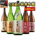 日本酒 純米吟醸酒 特割 5酒蔵 純米吟醸酒 飲み比べセット 一升瓶 5本組 1800ml 約45%オフ 【7560円以上で送料無料】
