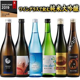 日本酒 純米大吟醸酒 ワイングラスで飲む 純米大吟醸 飲み比べセット 720ml 6本 6蔵 第2弾 【7560円(税込)以上で送料無料】
