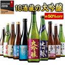 日本酒 大吟醸酒 特割 受賞酒入り 全国10酒蔵の大吟醸 飲み比べセット 10本組 720ml 第2弾 50%オフ 【7560円以上で送…