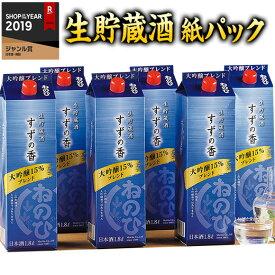 日本酒 普通酒 大吟醸ブレンド 生貯蔵酒 すずの香 1.8Lパック 6本組 【7560円以上で送料無料】
