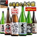 日本酒 大吟醸酒 特割 越乃六蔵 大吟醸 飲み比べセット 一升瓶 6本組 1800ml 第2弾 約50%オフ 【7560円以上で送料無…