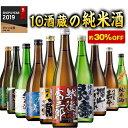 日本酒 純米酒 特割 全国 10酒蔵 純米酒 飲み比べセット 10本組 720ml 30%オフ 【7560円(税込)以上で送料無料】