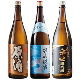 【特別送料無料】日本酒 純米酒 普通酒 家呑み応援 晩酌 セット 一升瓶 3本組 1800ml【ギフト対象商品】
