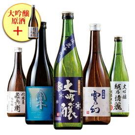 【特別送料無料】日本酒 大吟醸 全国 5酒蔵 5本 飲みくらべ セット 720ml 大吟醸 原酒 1本 お酒 酒【ギフト対象商品】