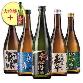 【特別送料無料】日本酒 全国 5酒蔵 純米酒 5本 飲みくらべ セット 大吟醸 1本 720ml お酒 酒【ギフト対象商品】