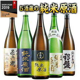 日本酒 純米酒 特割 5酒蔵 純米原酒 飲み比べセット 一升瓶 5本組 1800ml 一升瓶 33%オフ【7560円以上(税込)で送料無料】
