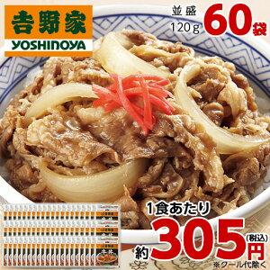 吉野家 冷凍牛丼の具 60袋 120g×60袋 送料無料 1食あたり 約305円【7560円(税込)以上で送料無料】