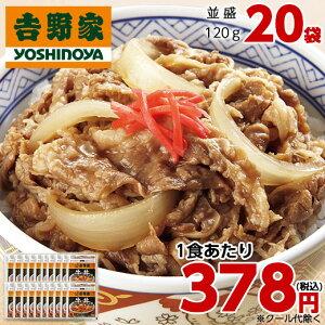 吉野家 冷凍牛丼の具 20袋 120g×20袋 1食あたり 378円【7560円(税込)以上で送料無料】