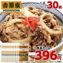 吉野家 大盛 牛丼の具 30袋 冷凍 送料無料 人気 1食あたり 396円【7560円(税込)以上で送料無料】