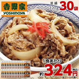 吉野家 冷凍牛丼の具 30袋 120g×30袋 送料無料 冷凍 人気【7560円(税込)以上で送料無料】