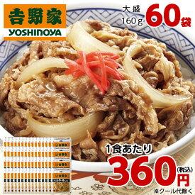 吉野家 大盛 牛丼の具 60袋 冷凍 送料無料 人気【7560円(税込)以上で送料無料】