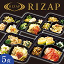 RIZAP 監修 食品 お弁当 おかずセット 冷凍弁当 ライザップ サポート ミール 魚の主菜 5食 セット 【7560円(税込)以上で送料無料】