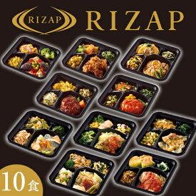 RIZAP 監修 食品 お弁当 おかずセット 冷凍弁当 ライザップ サポート ミール 魚の主菜 肉の主菜 10食 セット 【7560円(税込)以上で送料無料】