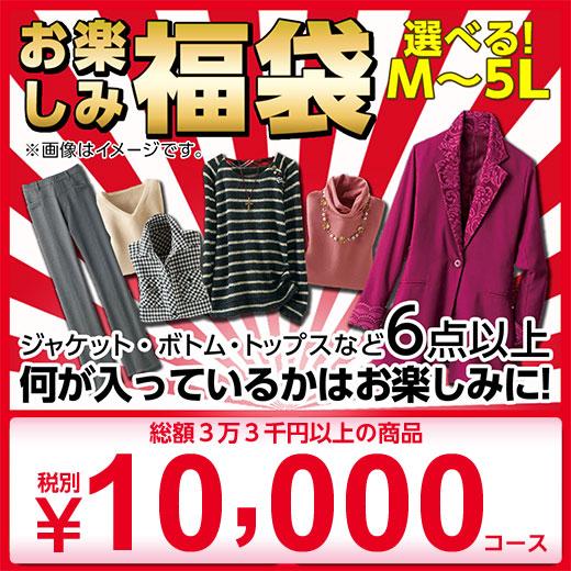 福袋 M L LL 3L 4L 5L ミセス お楽しみ袋 税別10,000円 (M〜5L) ベルーナ 50代 60代 婦人服 ファッション レディース