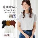 【送料無料】ティーシャツ Tシャツ レディース 半袖 ハイネック カットソー プルオーバー 綿100%ひんやりUVカットプ…