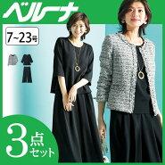 スーツママセットスーツ9号7号13号11号楽して綺麗みえスカーチョ3点セットスーツ(7号〜13号)ベルーナラナンRanan30代40代ファッションレディース